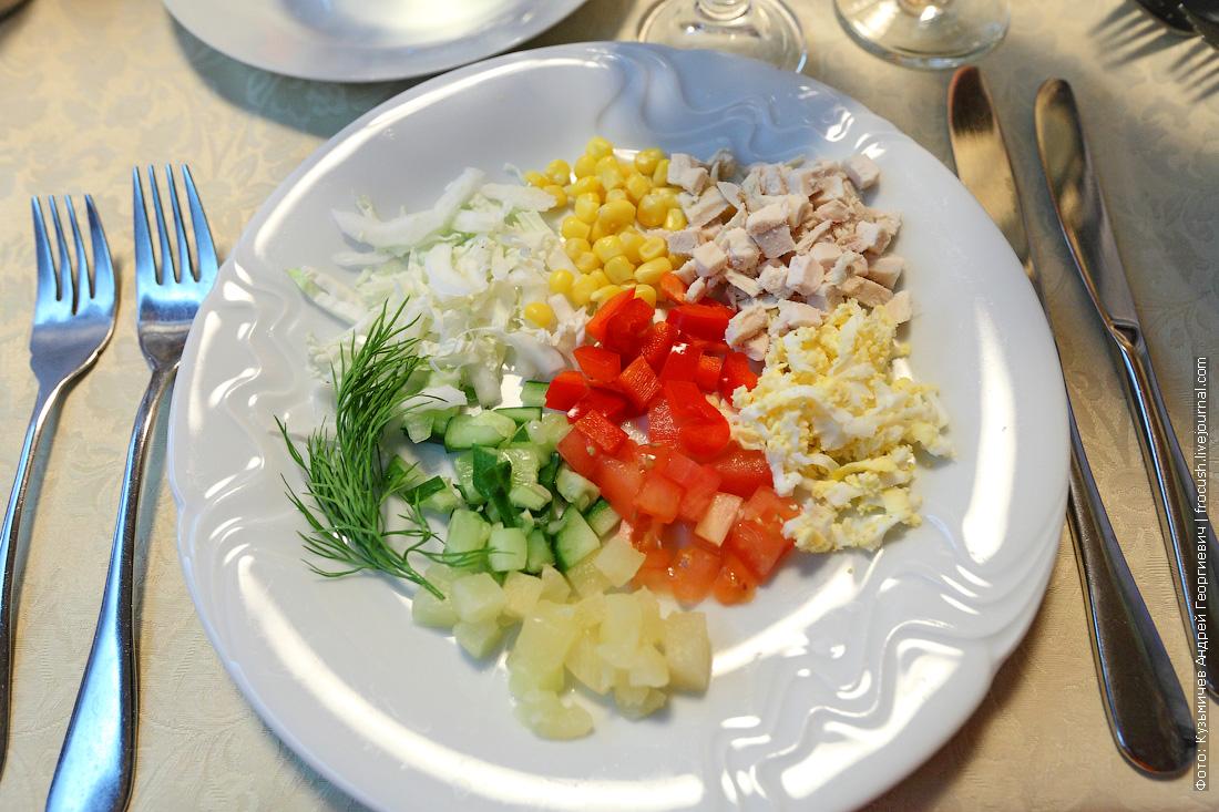 салат ужин ресторан Инфофлот