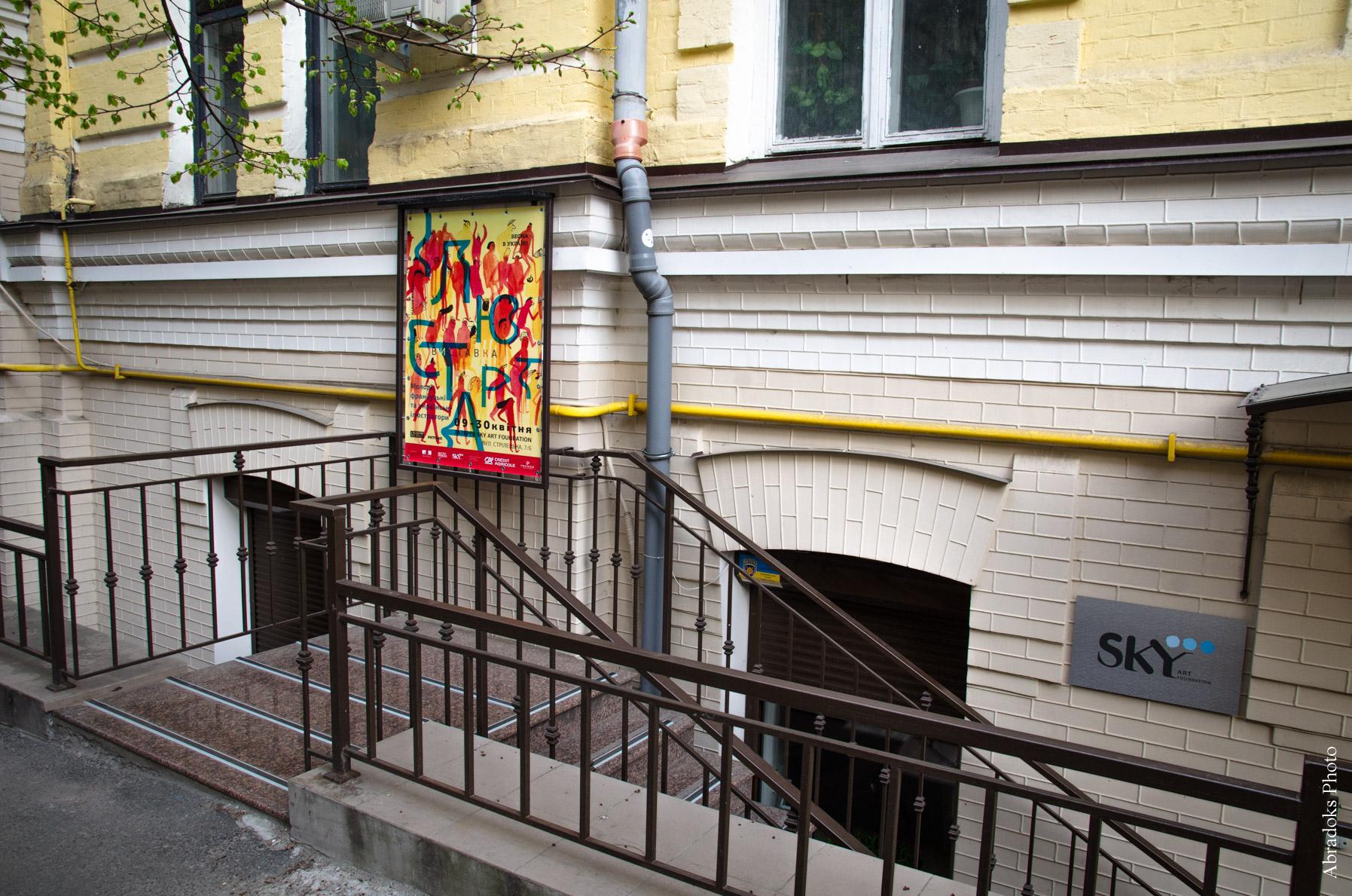 Иллюстарт в Киеве