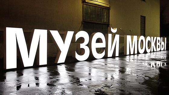 Музей Москвы.jpg