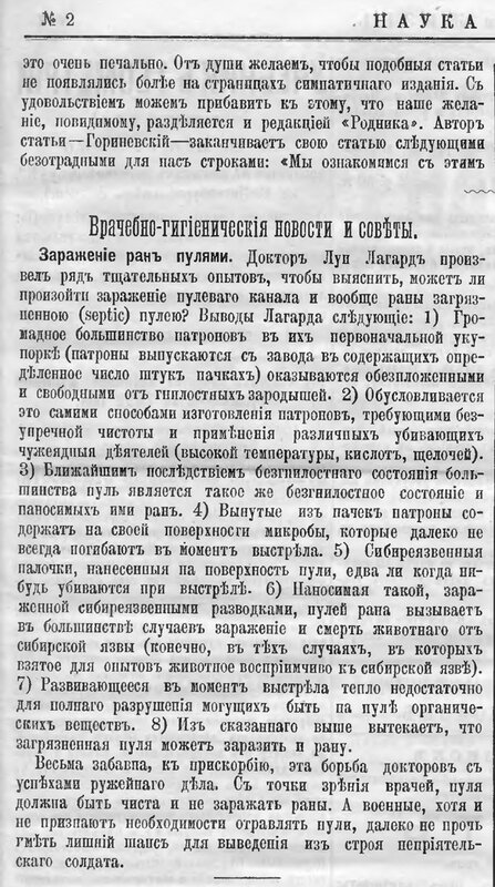 Наука и жизнь, 1893, #2, p0015