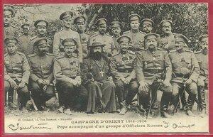 Русские войска в Марселе. Группа офицеров со Священнослужителем