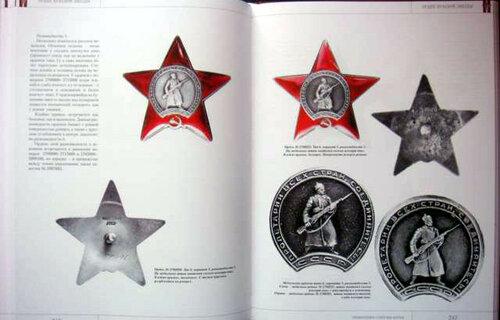 orden-krasnoy-zvezdi-3.jpg