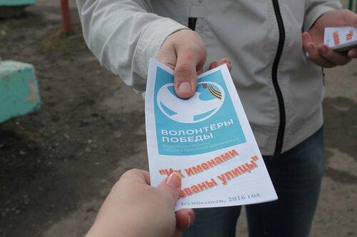 акция волонтеров