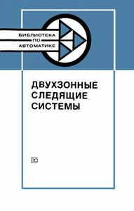 Серия: Библиотека по автоматике - Страница 27 0_157eed_b0e79fa0_orig