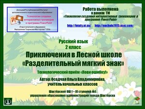 Лови ошибку. Приключения в лесной школе. Русский язык. Осадчая О.В..jpg