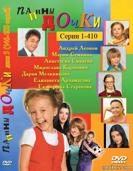Папины дочки (1-20 сезоны: 1-410 серии) / 2007-2013 / РУ / SATRip