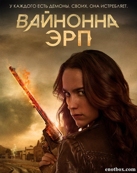 Вайнона Эрп (1 сезон: 1-13 серии из 13) / Wynonna Earp / 2016 / ПМ (Кравец) / WEB-DLRip + WEB-DL (720p)