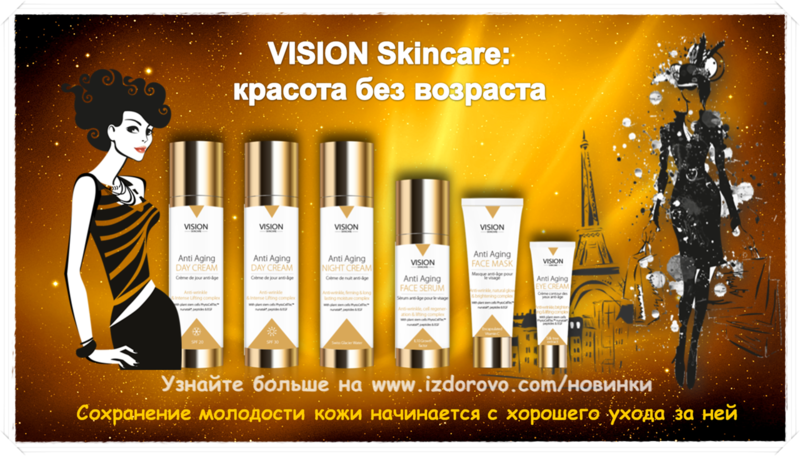 VISION Skincare: красота без возраста