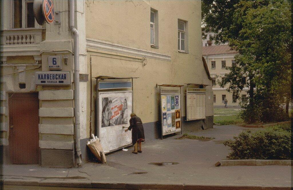 90442 Каляевская ул 1981 Jan Nuijten.jpg