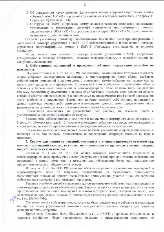 Исковое заявление на Моторостроителей 12 2.png