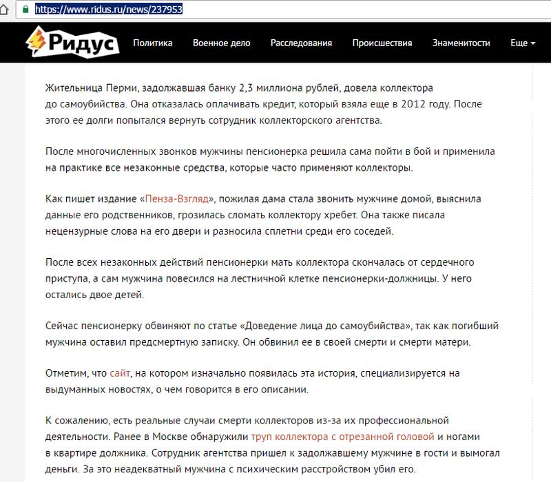 Яндекс Новости пенсионерка довела коллектора до самоубийства  Ридус.png