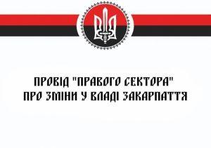 Командиры ПС об изменениях должностей на Закарпатье