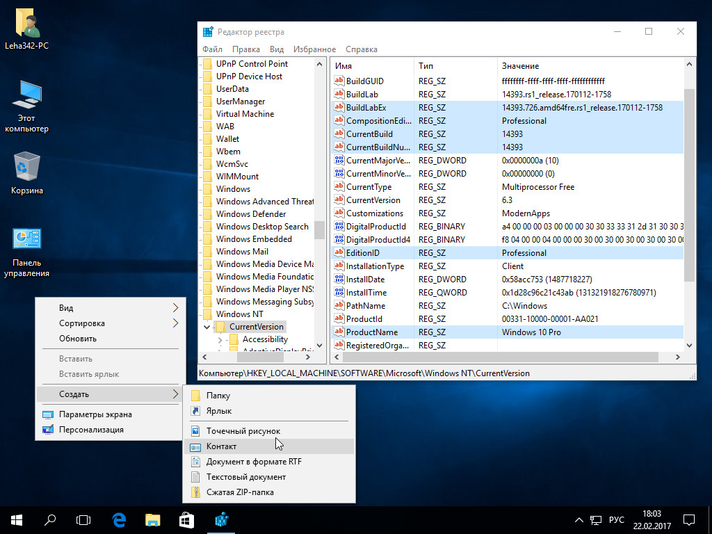 активатор windows 10 pro registered trademark