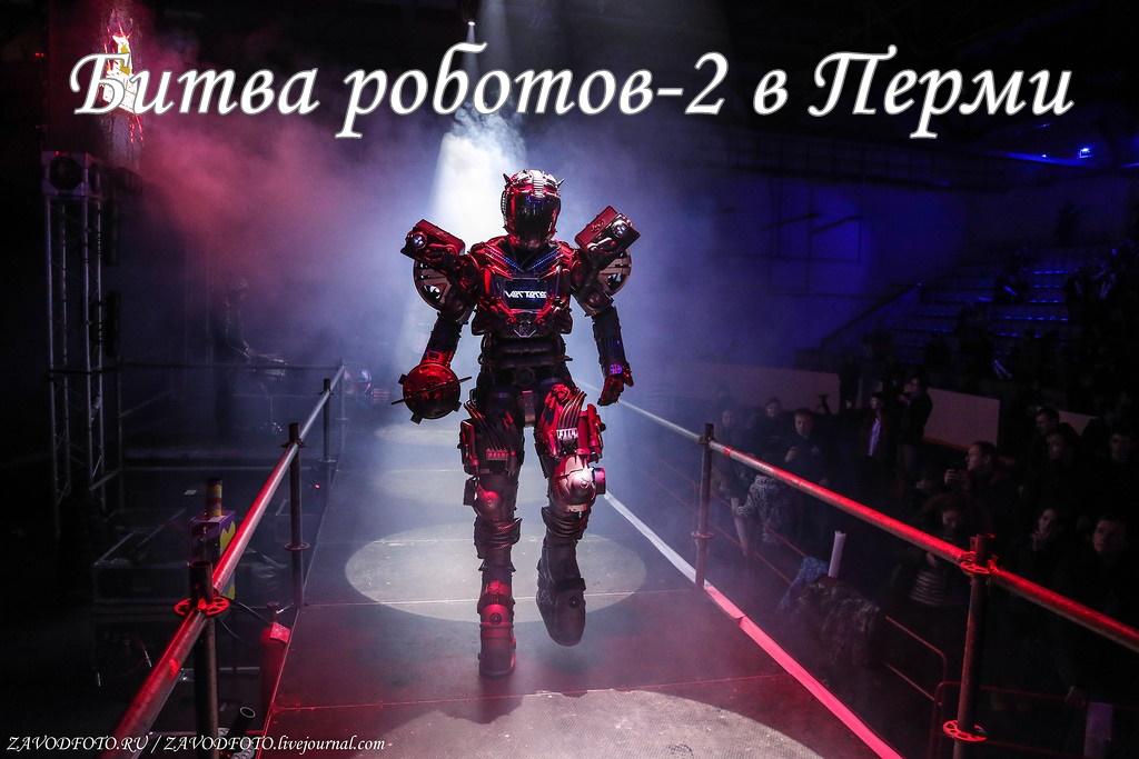 Битва роботов-2 в Перми.jpg
