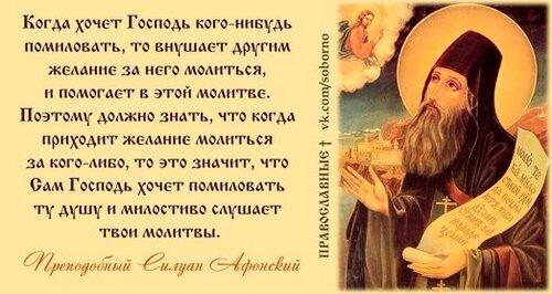 Цитаты Святых старцев(инет).