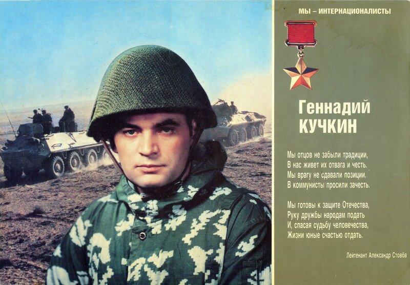 Геннадий Кучкин.jpg