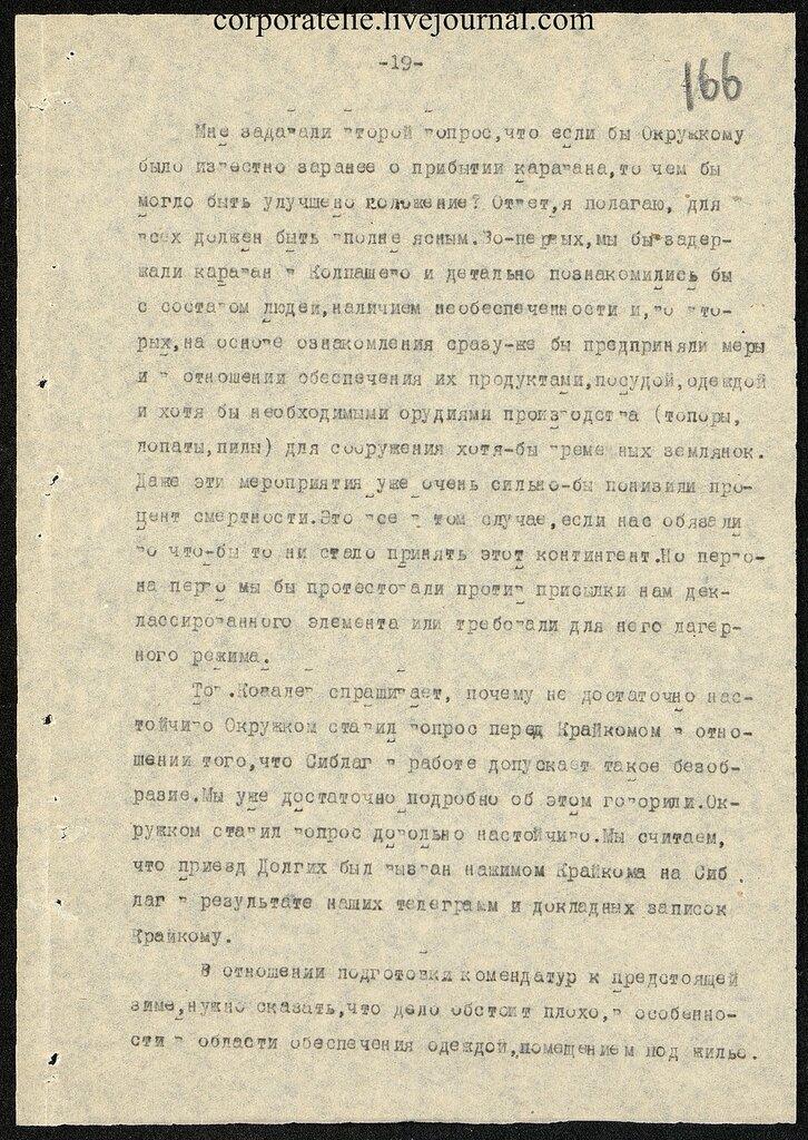 П-7, оп.1, д.628, 199.jpg