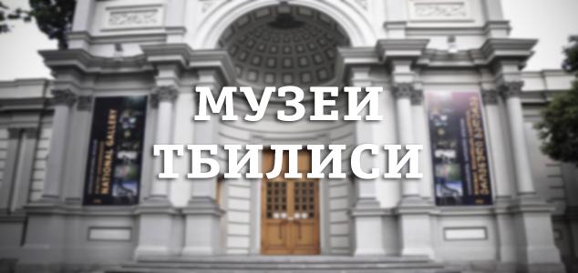 Музеи грузинской столицы