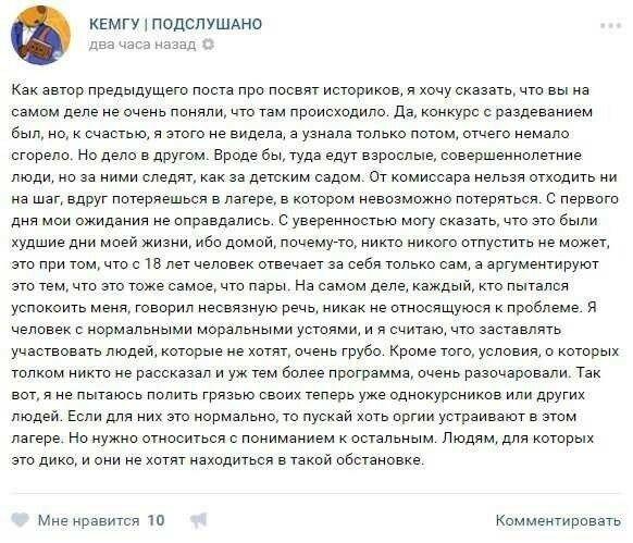Голое посвящение в студенты: подробности кошмара в кемеровском университете