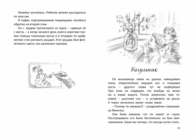 1445_ChVS_Bavaklava_144_RL-page-017.jpg
