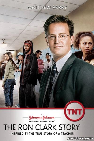 Триумф: История Рона Кларка / The Ron Clark Story (2006/DVDRip)