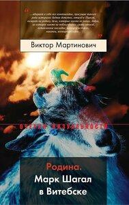 Мартинович_Шагал в Витебске.jpg