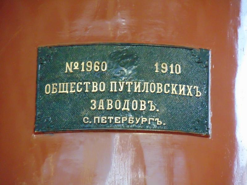 Шильдики Общества Путиловских Заводов