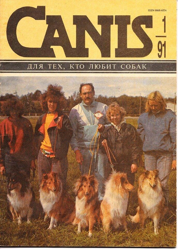журнал Canis за 1991 год