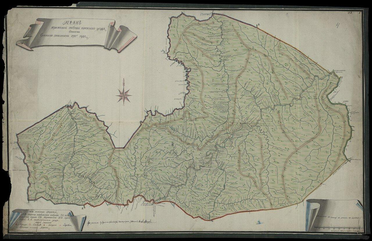 Киренский  уезд 1797. 20 верст