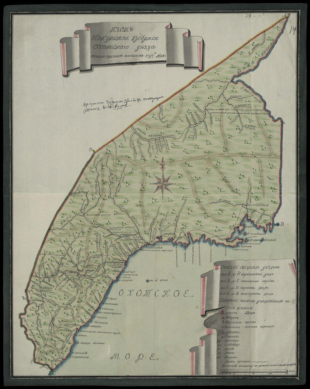 Охотский уезд 1797. 50 верст