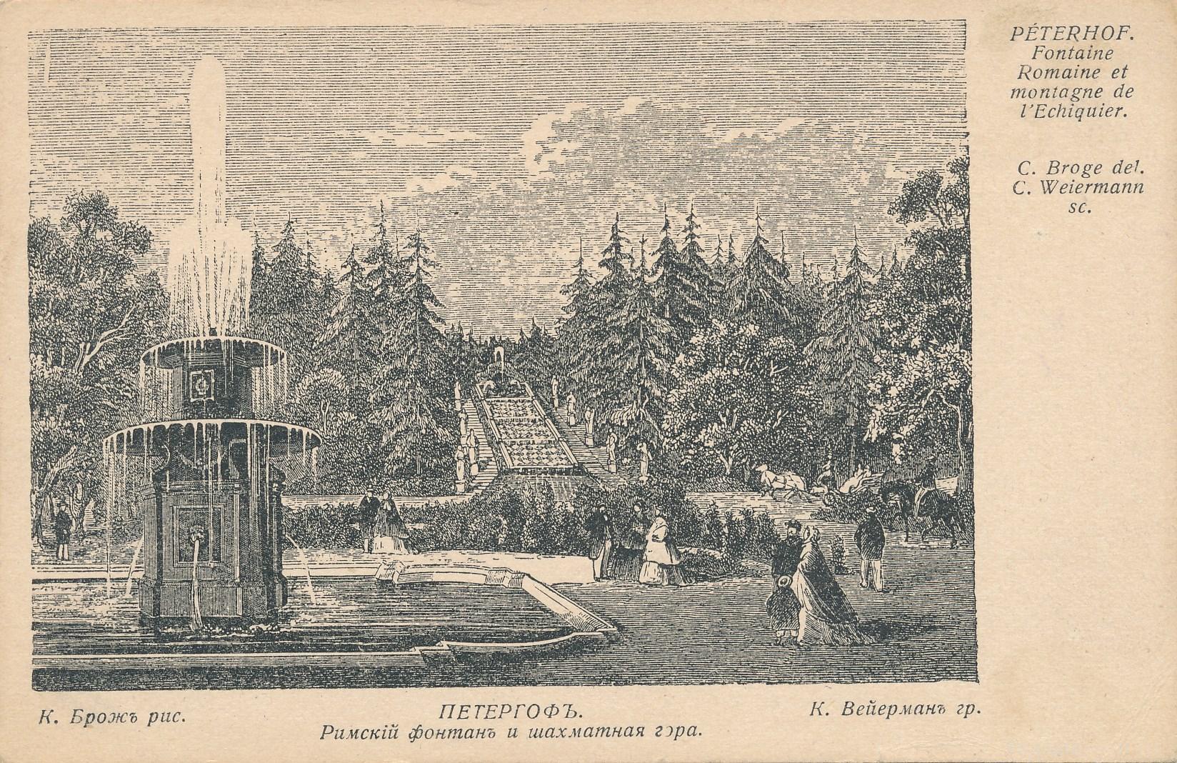Римский фонтан и Шахматная гора