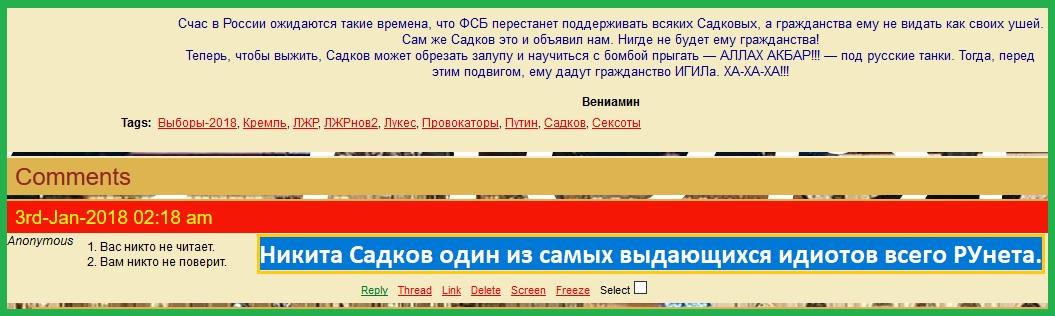 Садков сам признал, что он идиот, сексот и провокатор