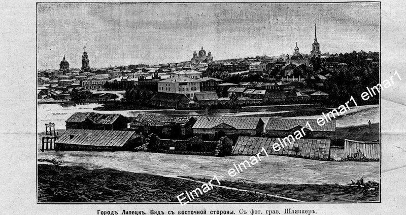 1895 Липецк. Вид с восточной стороны.jpg