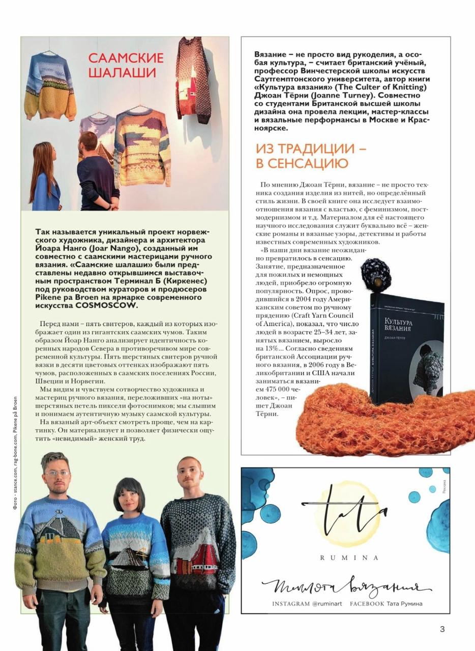 Журнал Вязание - ваше хобби. 2 - 2018 (3)