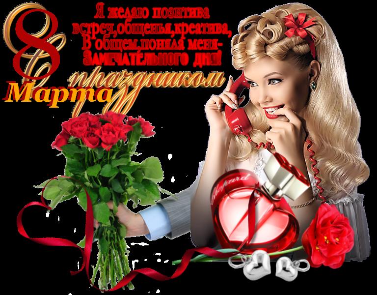 я-праздник-8 марта-12 ИN.png