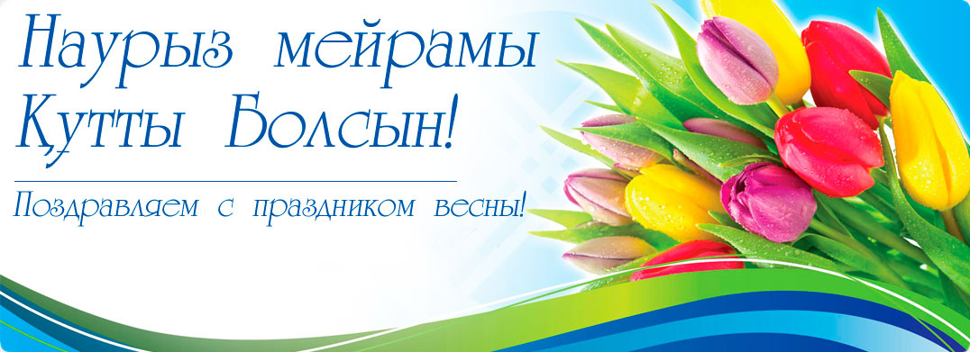 восток-праздник-казахстан.jpg