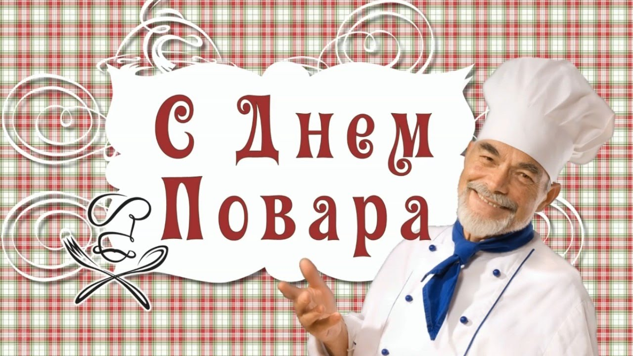 С днем Повара ! Международный день повара!