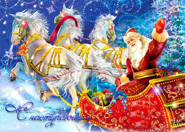 Открытки. День рождения Дедушки Мороза. Поздравляет с наступающим