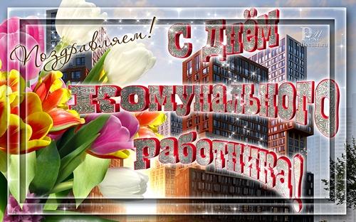 С днем коммунального работника. Цветы открытки фото рисунки картинки поздравления