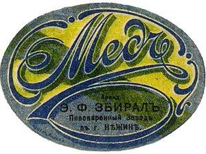 Мёд Э.Ф.Збиралъ