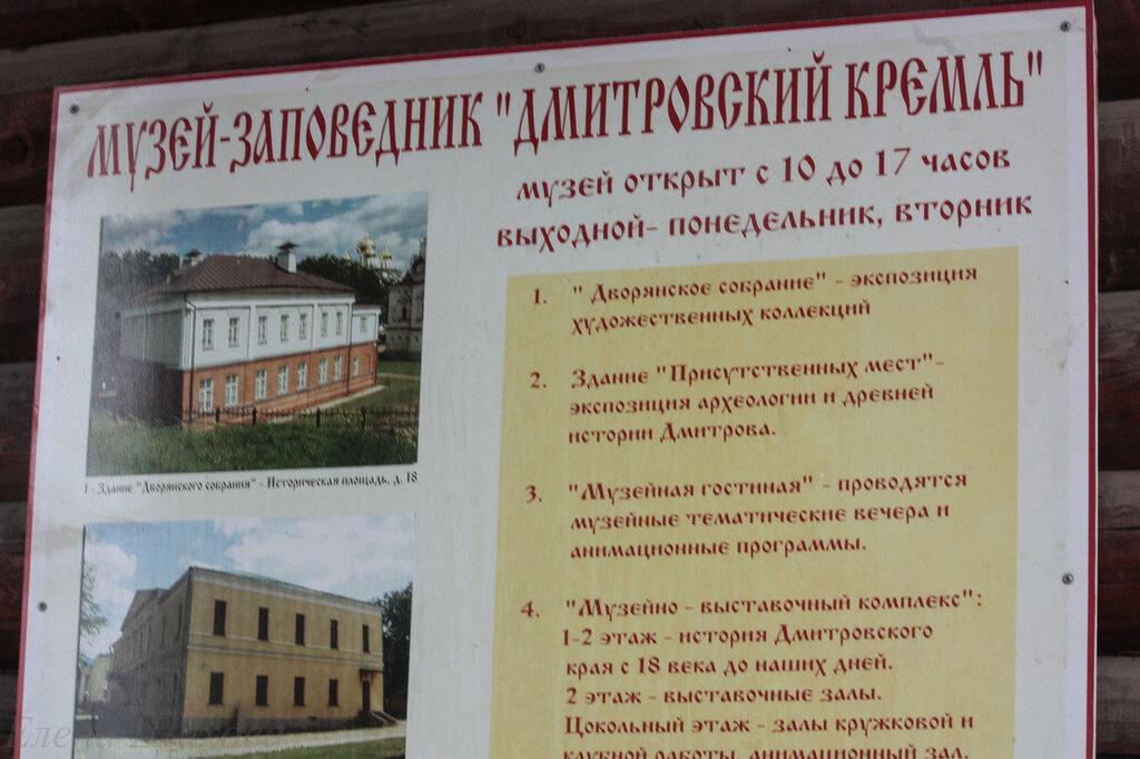 Дмитров кремль-2.jpg