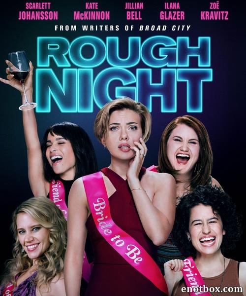 Очень плохие девчонки / Rough Night (2017/CAMRip)
