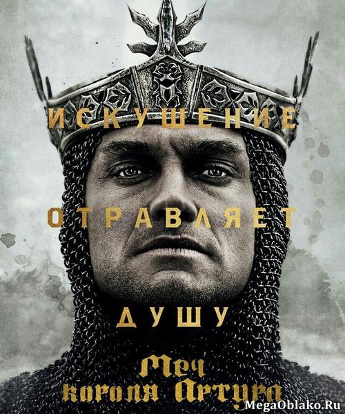 Меч короля Артура / King Arthur: Legend of the Sword (2017/HDTV/HDTVRip)