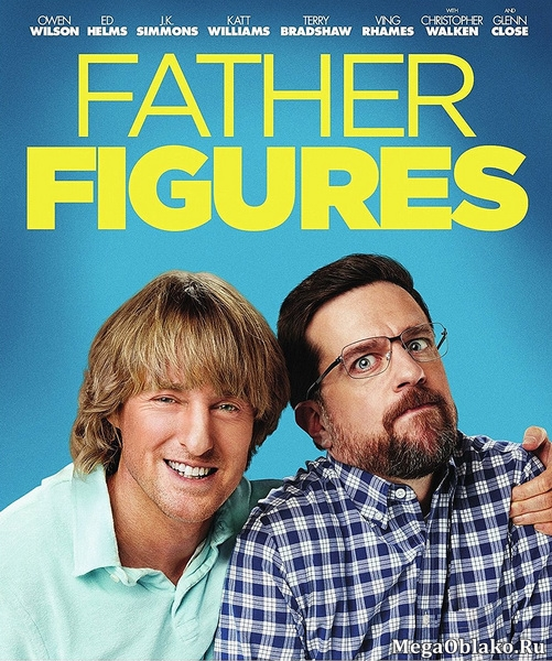 Кто наш папа, чувак? / Father Figures (2017/WEB-DL/WEB-DLRip)