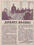 Библиотека Кобринского военно-исторического музея г.Кобрина. Газеты. 2003