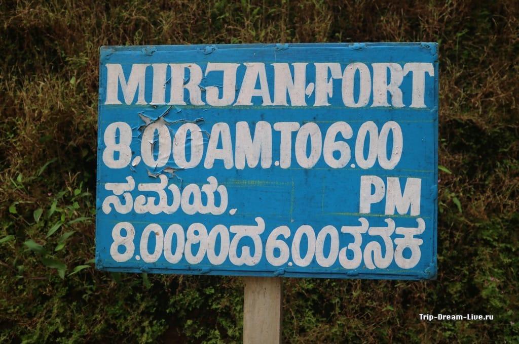 Время работы Форта Мирджан в Карнатаке
