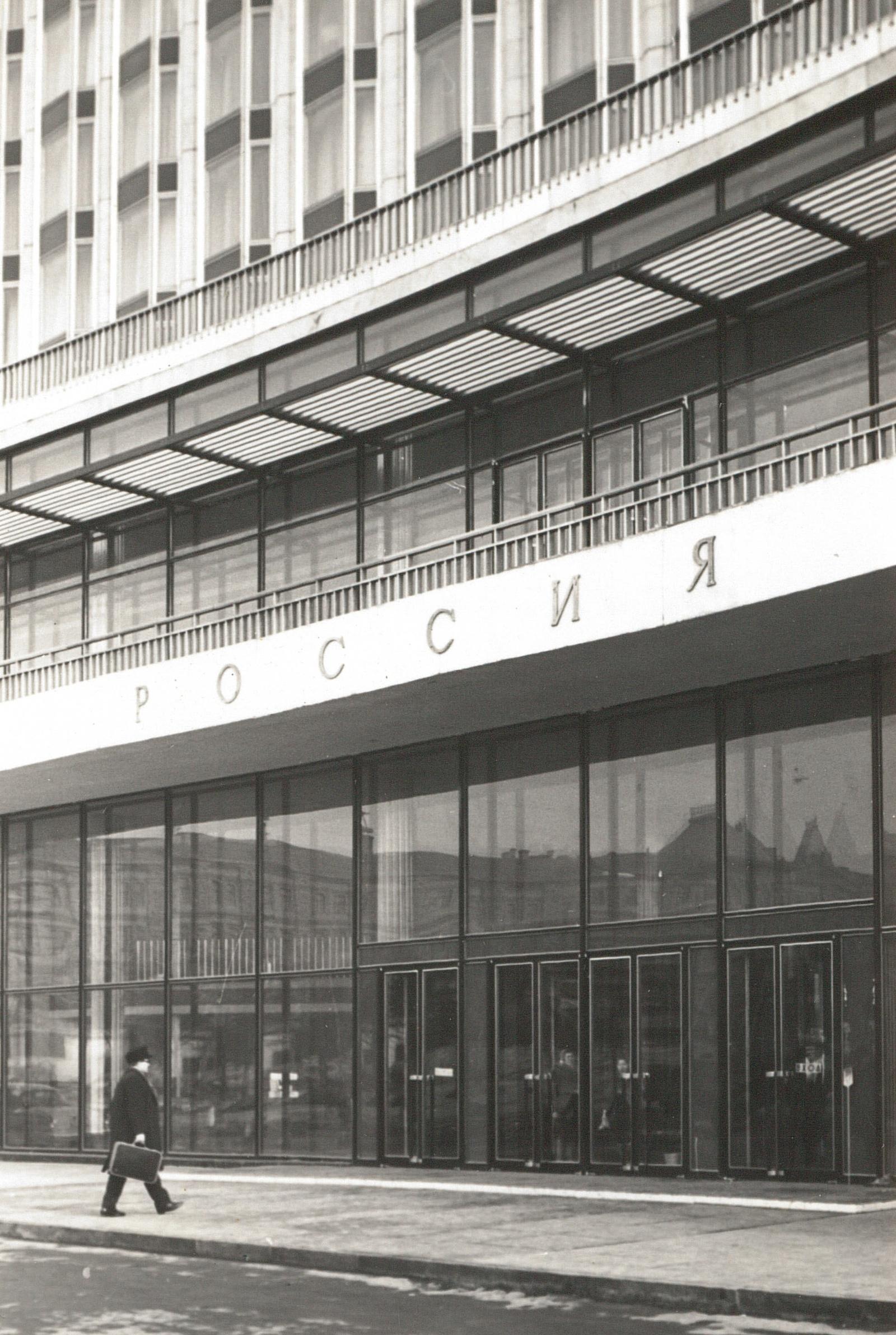 Москва. Гостиница Россия. Главный вход. 1967
