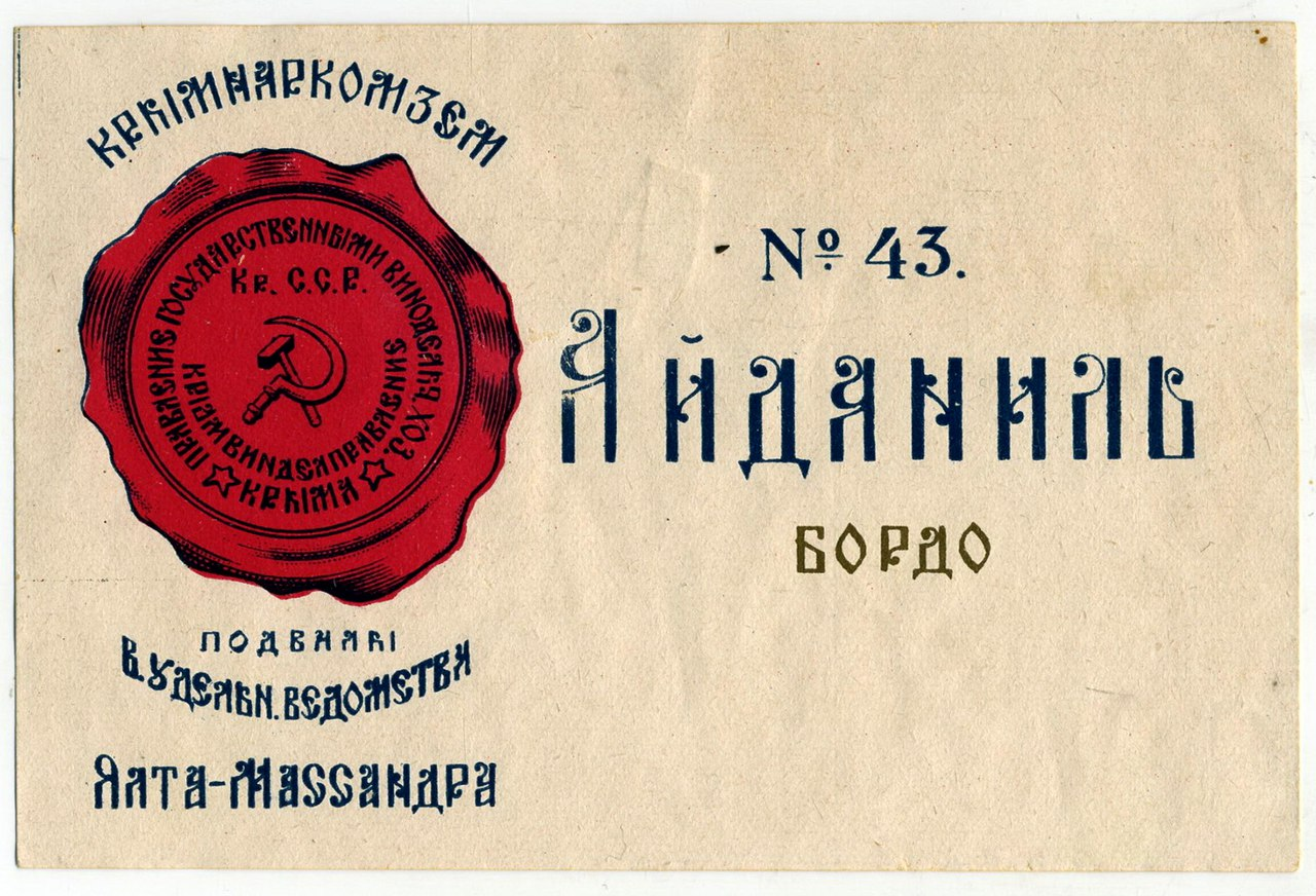 Ялта-Массандра № 43 Вино Айданиль Бордо