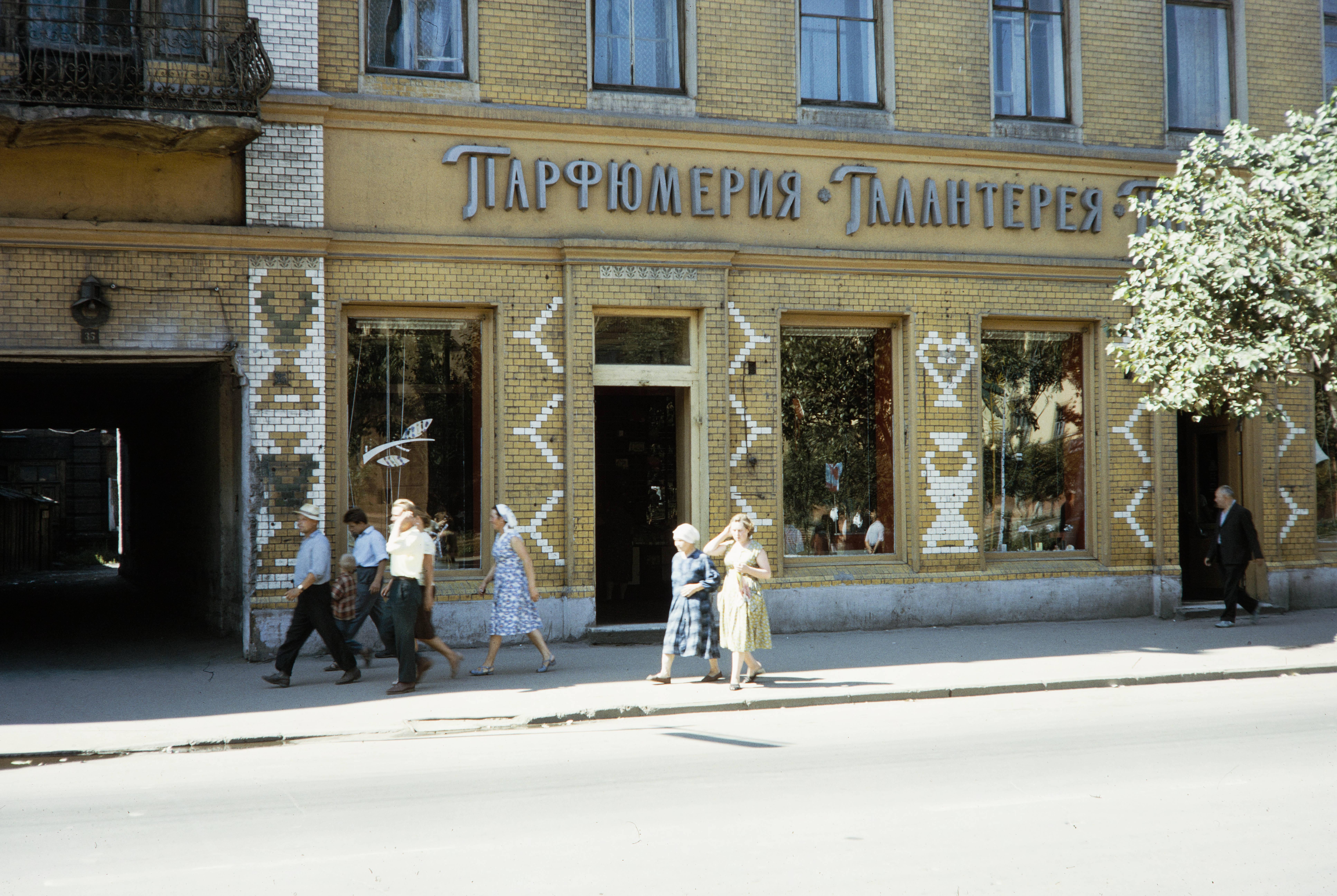 Улица Карла Маркса, 35. Парфюмерно-галантерейный магазин