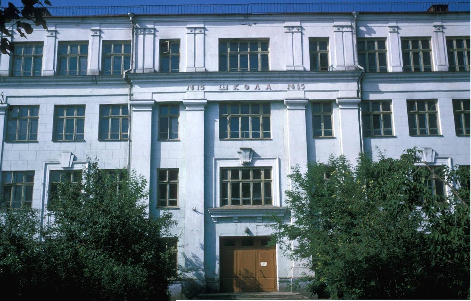 Улица Ленина, 56. Школа №15